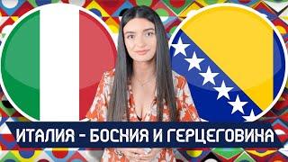 Италия Босния и Герцеговина Прогноз и ставка Лига наций Футбол