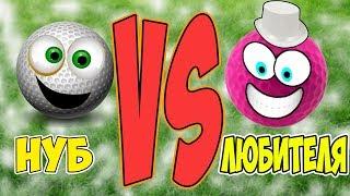 Golf it-НОВИЧОК VS ЛЮБИТЕЛЯ В ГОЛЬФ!!! (Эпик,Угар)