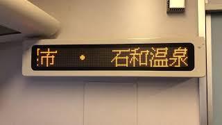 【ホリデー快速ビューやまなし】215系NL-3 車内 LED 新宿11番線にて