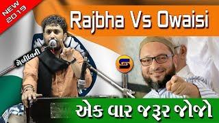 Rajbha Gadhvi vs owaisi 👊👊👊👊💪