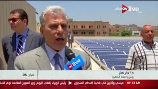 'نصار': محطة الطاقة الشمسية بجامعة القاهرة يحافظ على ثروة مصر المائية.. فيديو