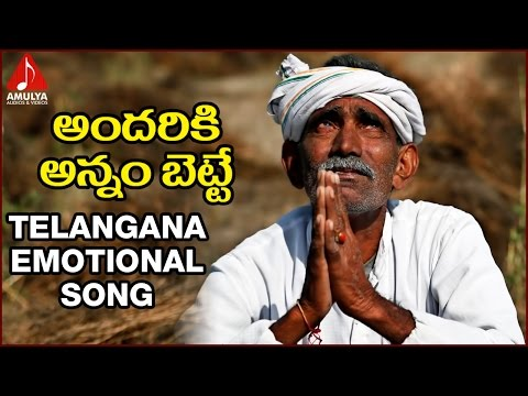 Telangana Emotional Songs |  Andariki Annam Bette Sentimental Song | Amulya Audios And videos