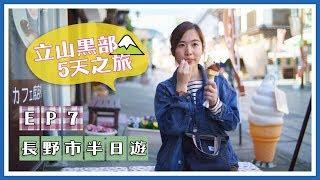 【5天立山黑部之旅】EP7 長野市半日遊*善光寺*味噌拉麵*雪糕蘋果批