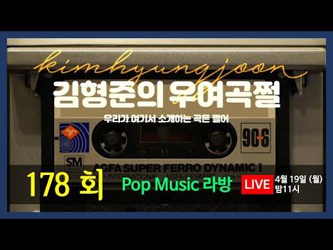 [김형준의 우여곡쩔] 178회 - Pop Music DJ 라방
