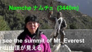 Mt. Everest Base Camp Trekking エベレスト山ベースキャンプトレッキング