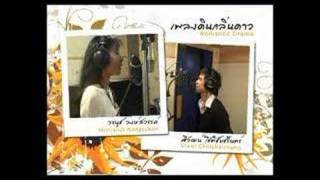 Video Pleng Din Klin Dao (Kantana) download MP3, 3GP, MP4, WEBM, AVI, FLV Agustus 2018