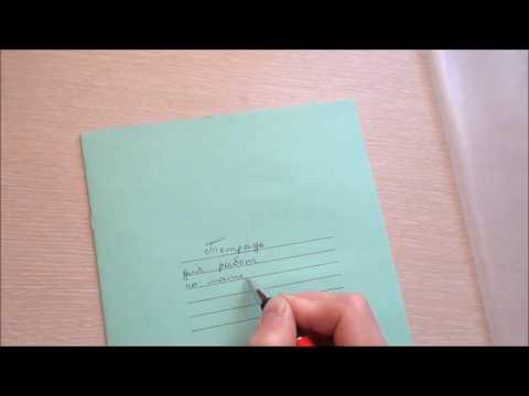 Как подписывать тетради для контрольных работ по русскому