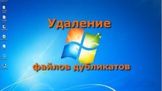 Поиск и удаление файлов дубликатов(, 2015-05-19T15:17:53.000Z)