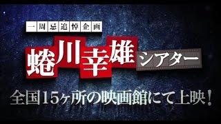 「一周忌追悼企画 蜷川幸雄シアター」予告篇.