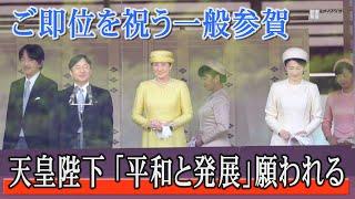 天皇陛下のご即位を祝う一般参賀が4日、皇居で行われた。1日に即位し...