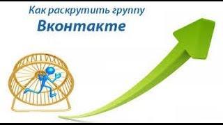Как БЫСТРО и БЕСПЛАТНО раскрутить группу вконтакте!!(, 2014-07-01T10:59:17.000Z)