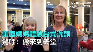 美國媽媽體驗台式洗頭 驚呼:像來到天堂 三立新聞網SETN.com thumbnail