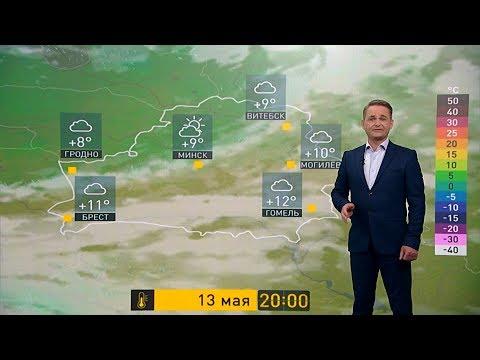Прогноз погоды на 13 мая: ожидаются заморозки