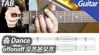 오프온오프 - 춤 | 일렉 기타 커버 악보 코드 MR …