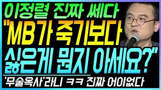 """업데이트 된 뉴스 :  이정렬 진짜 쎄다! """"MB가 죽기보다 싫은게 뭔지 아세요?"""""""