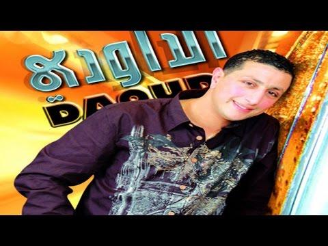 ALBUM COMPLET - Daoudi - Chifourk Ahlima  | Music , Maroc,chaabi,nayda,hayha, jara,alwa,شعبي مغربي