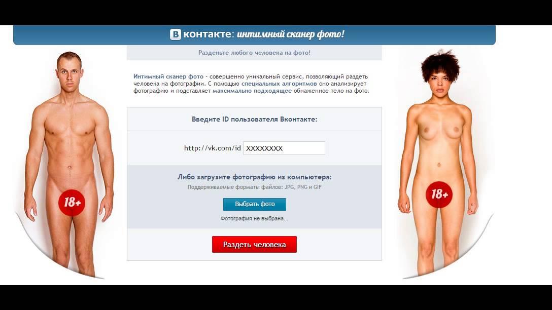 Интимный сканер тела для вконтакте