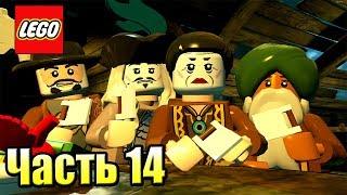 LEGO Пираты Карибского Моря {PC} прохождение часть 14 — СОВЕТ БРАТСТВА (На краю света)