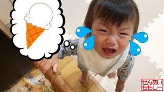 しーくんアイスがたべたくて泣いちゃう(T-T) Baby want to eat icecream