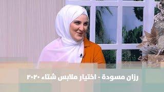 رزان مسودة - اختيار ملابس شتاء 2020