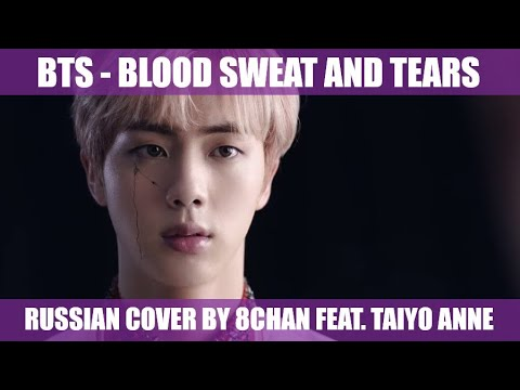 BTS - Blood, Sweat & Tears | Russian Cover 8CHAN feat. TAIYO, Anne