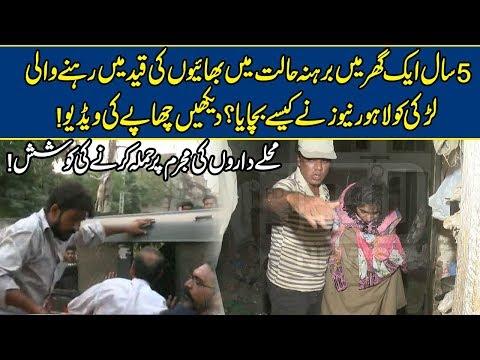 5 Saal Se Ghar Mein Qaed Larki ko Lahore News Ne Kesay Bachaya? | Tamasha