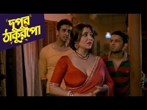 উমা বৌদি তে ঘনিষ্ঠ দৃশ্যে স্বস্তিকা | Dupur Thakurpo | Bangla Movie
