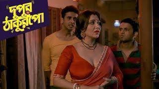 উমা বৌদি তে ঘনিষ্ঠ দৃশ্যে স্বস্তিকা | Dupur Thakurpo | Bangla movie