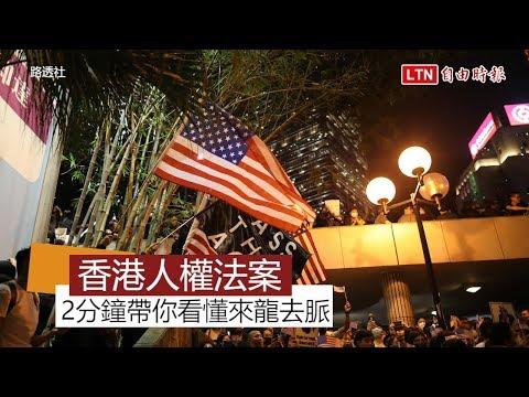 美國民主外送來了? 3分鐘帶你看懂《香港人權與民主法案》