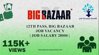 12th pass big bazaar me job salary 28000 | 12th पास नौकरी 28000 कमाए | job vacancies |