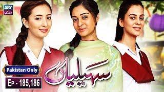 Saheliyaan Episode 185 & 186 - ARY Zindagi Drama