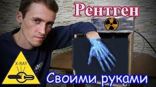 Сделал Рентген аппарат Своими руками!