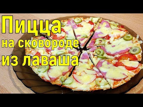 Пицца из лаваша на сковороде