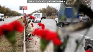 В Память о Теракте  В Волгограде   Автобус  29.  Помним Любим Скорбим..