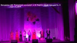 Бендеры Дворец культуры им Ткаченко концерт к 8 марта 2018 год часть 4 4