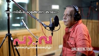 Download Hindi Video Songs - P Jayachandran Singing Podimeesa song from Pa Va (Pappanekkurichum Varkeyekkurichum)
