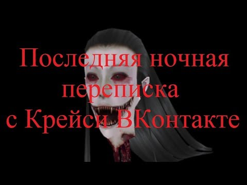 ИСТОРИИ НА НОЧЬ. Последняя ночная переписка с Крейси ВКонтакте