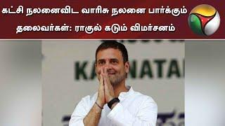 கட்சி நலனைவிட வாரிசு நலனை பார்க்கும் தலைவர்கள்: ராகுல் கடும் விமர்சனம் | #RahulGandhi #Congress