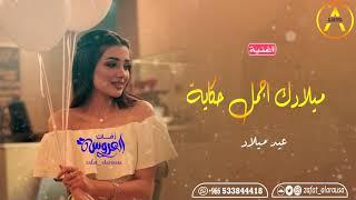 اجمل اغنية عيد ميلاد مهداه من صديقة لصديقتها  اغاني اعياد الميلاد تهبل