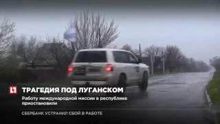 В прокуратуре ЛНР заявили, что экипаж ОБСЕ подорвали украинские военные