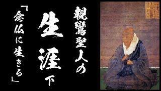 「念仏に生きる 宗祖親鸞聖人の生涯・下」真宗大谷派大阪教区 thumbnail