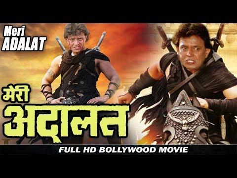 मेरी अदालत ( Meri Adalat ) बॉलीवुड हिंदी ऐक्शन फिल्म - मिथुन चक्रवर्ती, सुवर्ण मैथ्यू और जॉनी लीवर