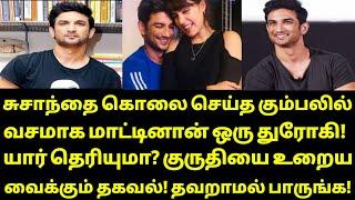 சற்றுமுன் வெளியான தகவல்! முழு வீடியோ! | Tamil cinema | Tamil movies |Tamil