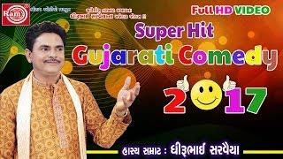 Dhirubhai Sarvaiya 2017 ||Super Hit Gujarati Comedy ||Full HD Video | Ram Audio