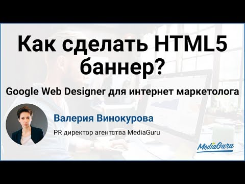 Как сделать HTML5 баннер? Google Web Dеsigner для интернет маркетолога. Валерия Винокурова