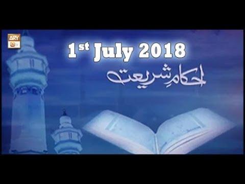 Ahkam E Shariat - 1st July 2018 - ARY Qtv