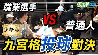 職業選手VS普通人!棒球九宮格投球對決!!【含羞草日記】
