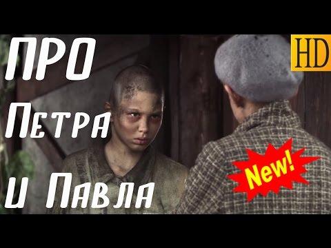 ВОЕННЫЙ ФИЛЬМ 2017 ПРО ПЕТРА И ПАВЛА ФИЛЬМ О ВОЙНЕ 1941 45