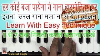 इतनी आसान गाना जो की हर कोई हारमोनियम पर बजा पायेगा | Harmonium Guru |