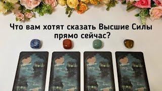 ЧТО ВАМ ХОТЯТ СКАЗАТЬ ВЫСШИЕ СИЛЫ ПРЯМО СЕЙЧАС? Гадание онлайн на таро tarot